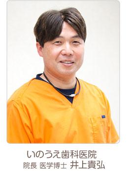 いのうえ歯科医院 院長 井上 貴弘